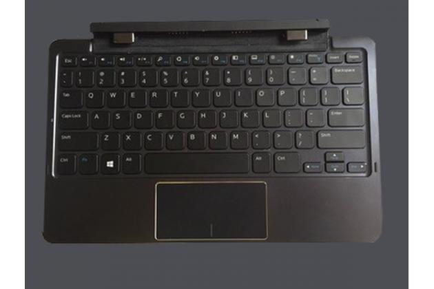Фирменная оригинальная съемная клавиатура/док-станция для планшета Dell Venue 11 Pro (VPRO-8359./VP11-8267) +встроенный АКБ + гарантия (ВИТРИННЫЙ ЭКЗЕМПЛЯР)