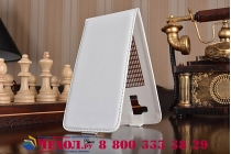 Фирменный оригинальный вертикальный откидной чехол-флип для Digma Vox S502F 3G белый из натуральной кожи Prestige