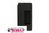 Фирменный оригинальный чехол-книжка для Elephone P9000 Lite черный с окошком для входящих вызовов