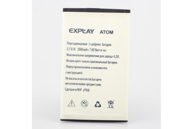"""Фирменная аккумуляторная батарея 2000mAh телефон Explay Atom"""" + инструменты для вскрытия + гарантия"""
