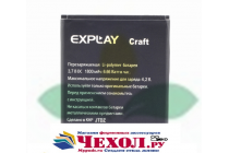 """Фирменная аккумуляторная батарея 1800mah телефон Explay Craft"""" + инструменты для вскрытия + гарантия"""