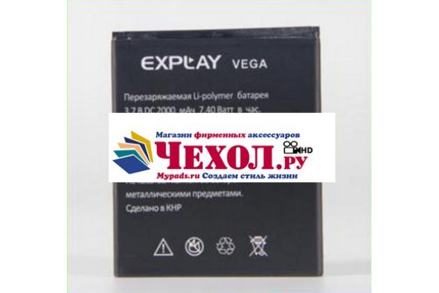 """Фирменная аккумуляторная батарея 2000mAh телефон EXPLAY VEGA"""" + инструменты для вскрытия + гарантия"""