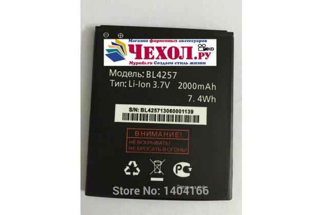 Фирменная аккумуляторная батарея 2000mAh BL4257 на телефон Explay X-tremer + гарантия