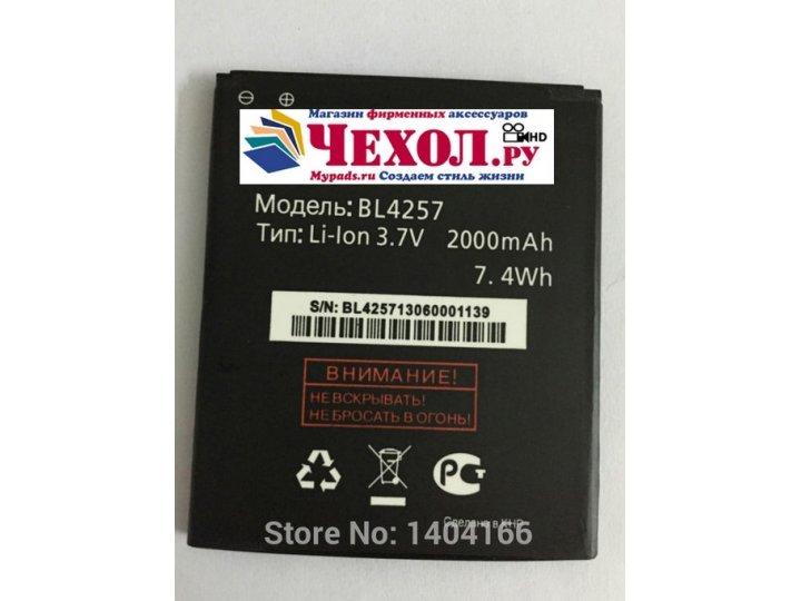 Фирменная аккумуляторная батарея 2000mAh BL4257 на телефон Explay X-tremer + гарантия..