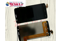 """Фирменное LCD-ЖК-экран-сенсорное стекло-тачскрин для телефона Fly IQ4409 Era Life 4 Quad"""" черный и инструменты для вскрытия + гарантия"""