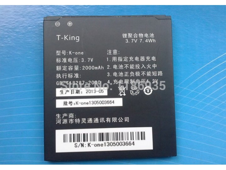 Фирменная аккумуляторная батарея BL4251 2000mAh на телефон Fly IQ450 Horizon /  IQ450 Quattro Horizon 2 + гара..