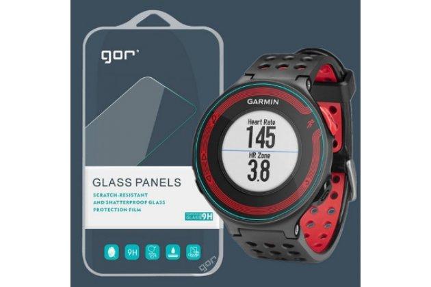 Фирменное защитное закалённое противоударное стекло премиум-класса из качественного японского материала с олеофобным покрытием для часов Garmin Forerunner 220/225