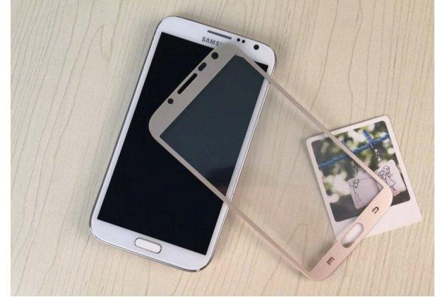 Фирменное защитное противоударное стекло которое полностью закрывает экран из качественного японского материала с олеофобным покрытием для телефона Samsung Galaxy Note 2 GT-N7100 с защитой сенсорных кнопок и камеры