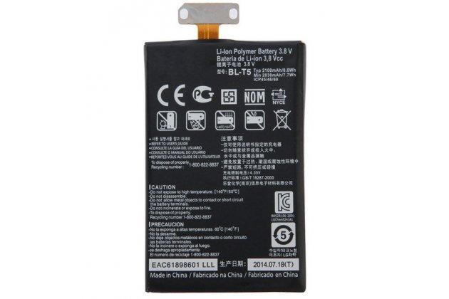Фирменная аккумуляторная батарея 2100mAh BL-T5 на телефон LG Google Nexus 4 E960 / E975 / E973 / E970 + инструменты для вскрытия + гарантия