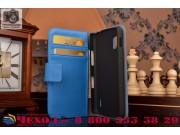 Фирменный чехол-книжка с подставкой для LG Google Nexus 4 E960 голубой..
