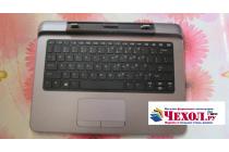 Фирменная оригинальная съемная клавиатура/док-станция/база для планшета HP Pro x2 612 + гарантия
