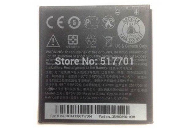 Фирменная аккумуляторная батарея 1650mAh для телефона HTC Desire 300 + гарантия