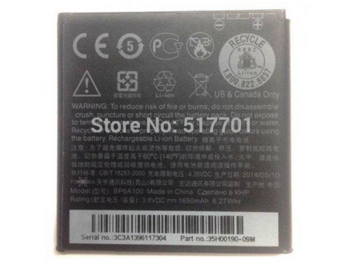 Фирменная аккумуляторная батарея 1650mAh для телефона HTC Desire 300 + гарантия..