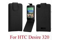 Фирменный оригинальный вертикальный откидной чехол-флип для HTC Desire 320 черный кожаный