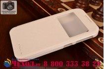 Фирменный оригинальный чехол-книжка для HTC Desire 320 белый кожаный с окошком для входящих вызовов