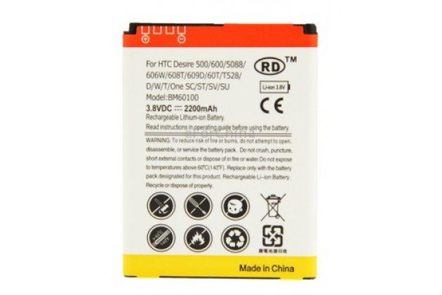 Усиленная батарея-аккумулятор большой повышенной ёмкости 2400 mAh для телефона HTC Desire 500 / desire 500 Dual Sim (T528W)+ гарантия