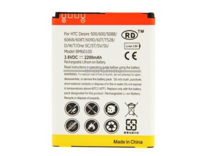 Усиленная батарея-аккумулятор большой повышенной ёмкости 2400 mAh для телефона HTC Desire 500 / desire 500 Dua..