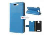 Фирменный оригинальный чехол-книжка для HTC Desire 501 Dual Sim синий кожаный