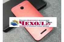 Фирменная металлическая задняя панель-крышка-накладка из тончайшего облегченного авиационного алюминия для HTC Desire 510 красная
