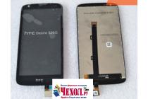 Фирменный LCD-ЖК-сенсорный дисплей-экран-стекло с тачскрином на телефон HTC Desire 526/ 526 Dual Sim/ 526 G+  черный + гарантия