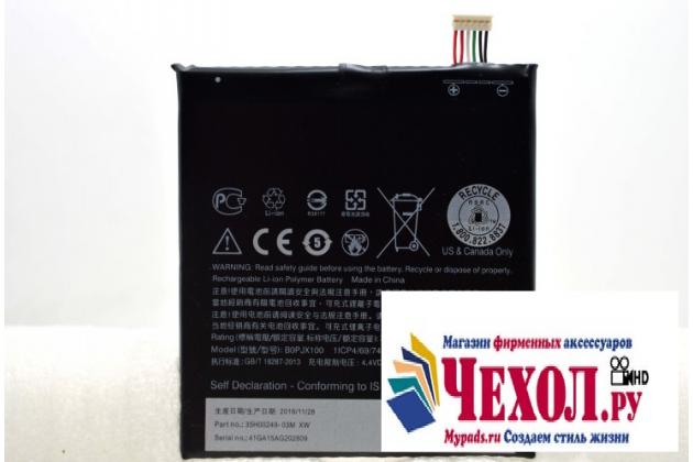 Фирменная аккумуляторная батарея BOPJX100 3.85VDC 2800mAh на телефон HTC Desire 728/ 728G Dual Sim + инструменты для вскрытия + гарантия