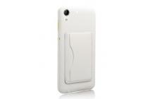 Фирменная роскошная элитная премиальная задняя панель-крышка для HTC Desire 728  из качественной кожи буйвола с визитницей белая