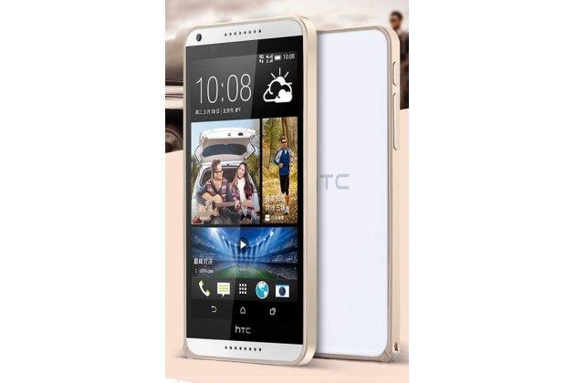 Фирменный оригинальный ультра-тонкий чехол-бампер для HTC Desire 816 Dual Sim золотой металлический