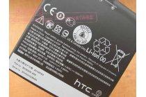 Фирменная аккумуляторная батарея 2600mAh на телефон HTC Desire 816 dual sim + гарантия