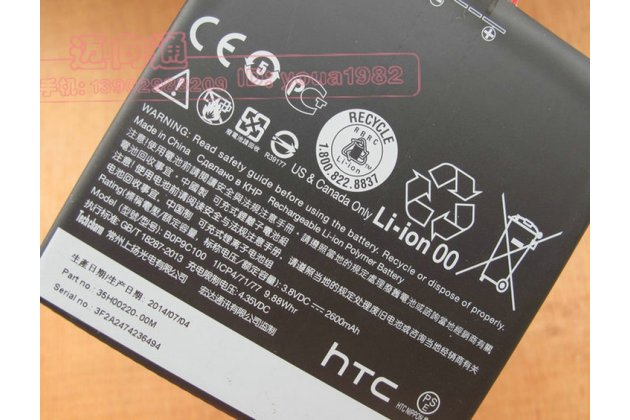 Фирменная аккумуляторная батарея BOP9C100 2600mAh на телефон HTC Desire 816 dual sim + гарантия