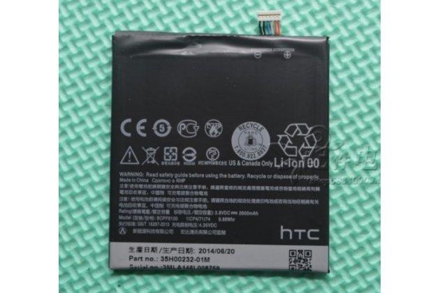 Фирменная аккумуляторная батарея 2600mAh BOPF6100 на телефон HTC Desire 820 dual sim + гарантия