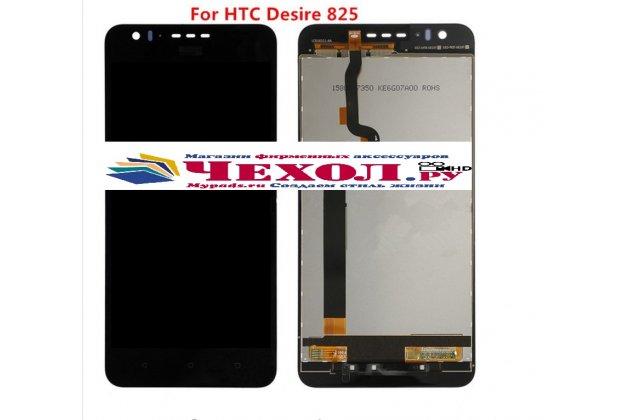 """Фирменное LCD-ЖК-экран-сенсорное стекло-тачскрин для телефона HTC Desire 825 Dual Sim 5.5"""" черный и инструменты для вскрытия + гарантия"""