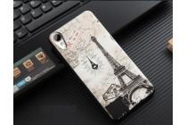 """Фирменная задняя панель-чехол-накладка из 3D силикона с объёмным рисунком для HTC Desire 825 Dual Sim 5.5"""" """"тематика Париж"""""""