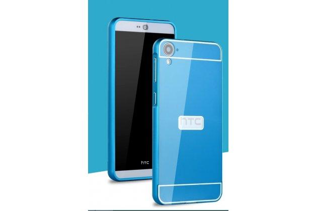 Фирменная металлическая задняя панель-крышка-накладка из тончайшего облегченного авиационного алюминия для HTC Desire 826 синяя