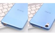 """Фирменная ультра-тонкая силиконовая задняя панель-чехол-накладка для HTC Desire 828/ 828 dual sim 5.5"""" голубая"""