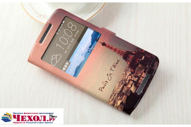 """Фирменный оригинальный чехол-книжка для HTC Desire 828/ 828 dual sim 5.5"""" с окошком для входящих вызовов тематика """"Париж"""""""