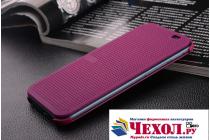 """Мультяшный чехол с прогнозом погоды для HTC Desire 828/ 828 dual sim 5.5"""" в точечку с дырочками прорезиненный с перфорацией фиолетовый"""