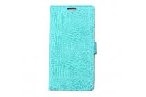 """Фирменный чехол-книжка с подставкой для HTC Desire 830 Dual Sim 5.5"""" лаковая кожа крокодила бирюзовый"""
