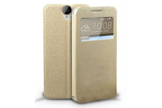 Фирменный чехол-книжка для HTC One E9 Plus золотой с окошком для входящих вызовов