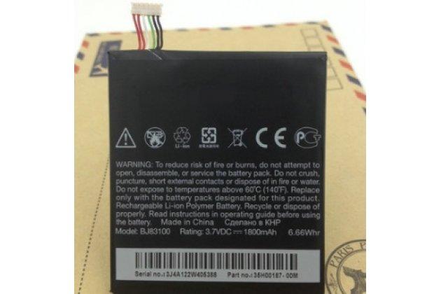 Фирменная аккумуляторная батарея 1800mah BJ83100 на телефон HTC One X/One S/One XL + мнтсрументы для вскрытия + гарантия