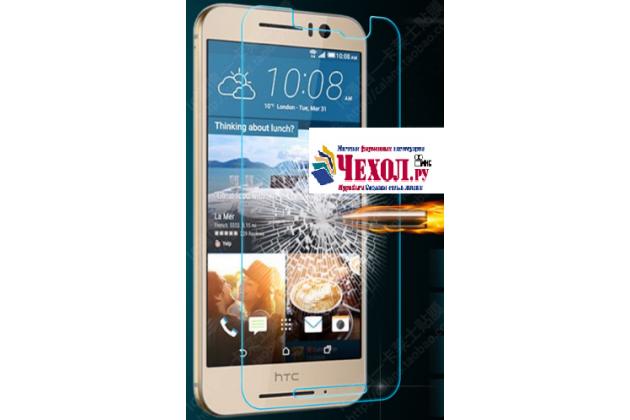 """Фирменное защитное закалённое противоударное стекло премиум-класса из качественного японского материала с олеофобным покрытием для телефона HTC One S9 5.0"""""""