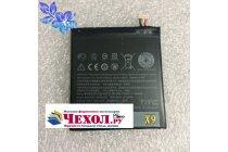 Фирменная аккумуляторная батарея 3000mAh на телефон HTC One X9 + инструменты для вскрытия + гарантия