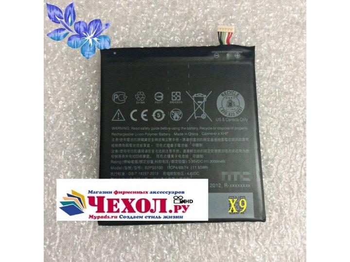 Фирменная аккумуляторная батарея 3000mAh на телефон HTC One X9 + инструменты для вскрытия + гарантия..