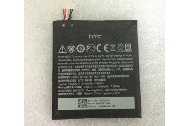 Фирменная аккумуляторная батарея BM35100 2100mah  на телефон HTC One X+ Plus (S728e)+ инструменты для вскрытия + гарантия