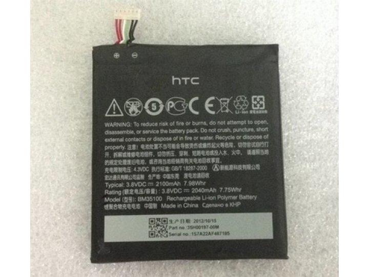 Фирменная аккумуляторная батарея BM35100 2100mah  на телефон HTC One X+ Plus (S728e)+ инструменты для вскрытия..