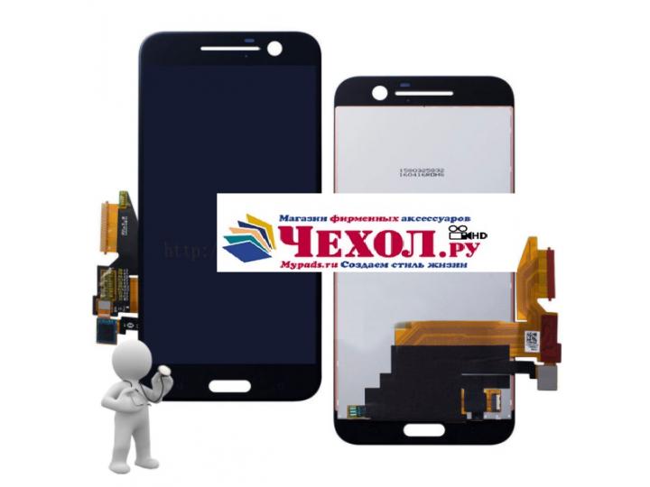 Фирменный LCD-ЖК-сенсорный дисплей-экран-стекло с тачскрином на телефон HTC Perfume/ M10 черный + гарантия..