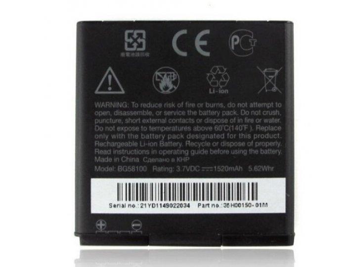 Фирменная аккумуляторная батарея 1520mAh BG58100 на телефон HTC Sensation (4G / Z710E/ G14) + гарантия..