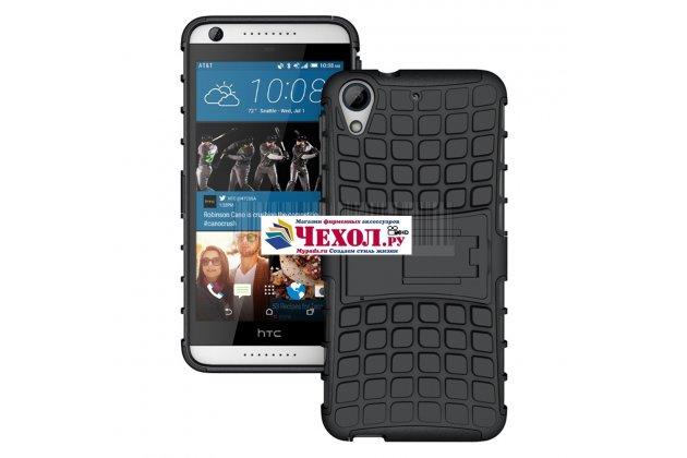 Противоударный усиленный ударопрочный фирменный чехол-бампер-пенал для HTC desire 626 черный