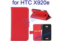 Фирменный чехол-книжка с подставкой для HTC Butterfly X920E красный