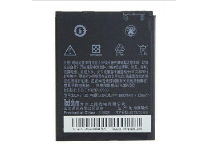 Фирменная аккумуляторная батарея 1860 mAh BO47100 на телефон HTC Desire 600 / Desire 600 Dual Sim + гарантия..