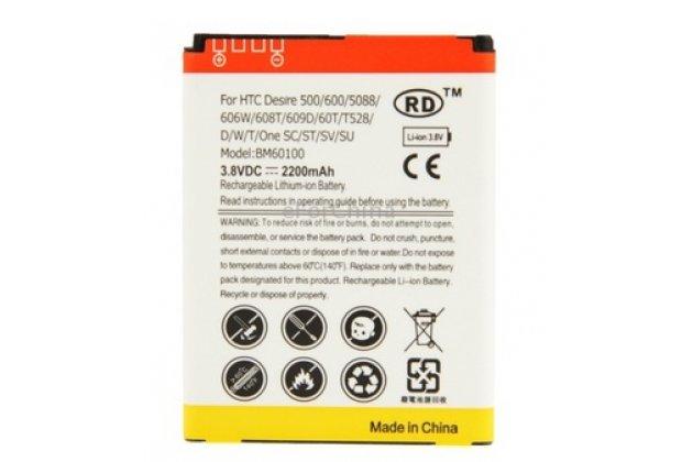 Усиленная батарея-аккумулятор большой повышенной ёмкости 2200mAh  для телефона HTC Desire 600 / Desire 600 Dual Sim+ гарантия